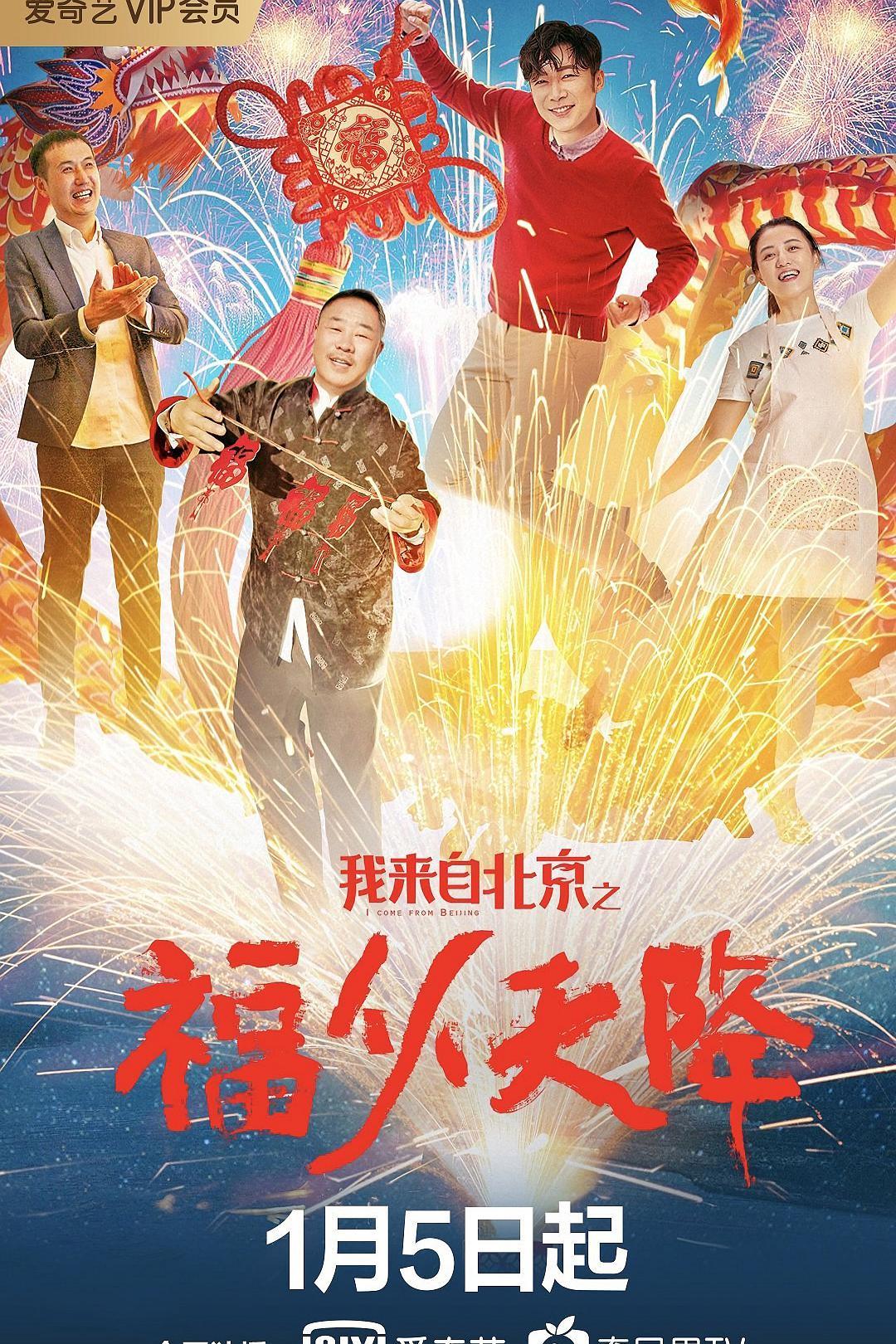 悠悠MP4_MP4电影下载_[我来自北京之福从天降][WEB-MKV/2.95GB][国语配音/中文字幕][1080P][H265编码][扶贫,喜剧,农村,河南方言喜剧,我来自