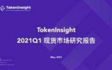 2021 Q1 现货市场研究报告