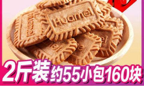 【拼多多】微信扫图片码华美黑糖牛乳味饼干1020g【19.