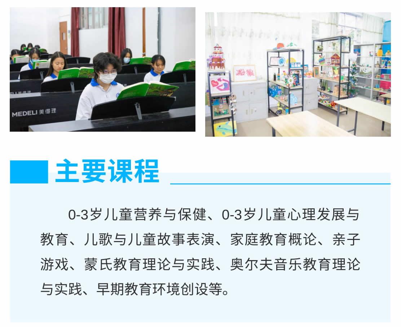 专业介绍 _ 幼儿教育(早期教育方向_初中起点三年制)-1_r2_c1.jpg