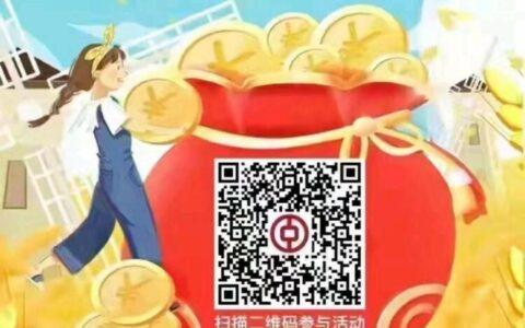 中国银行江苏微信立减金