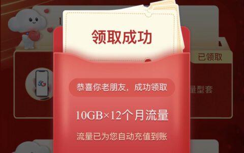 电信APP 领取流量了10G 12个月