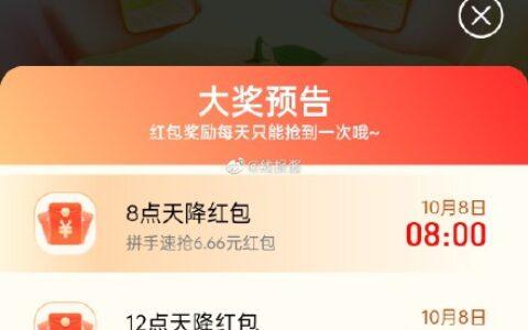 8/12/14/18点,支付宝搜【金秋优惠节】可摇红包
