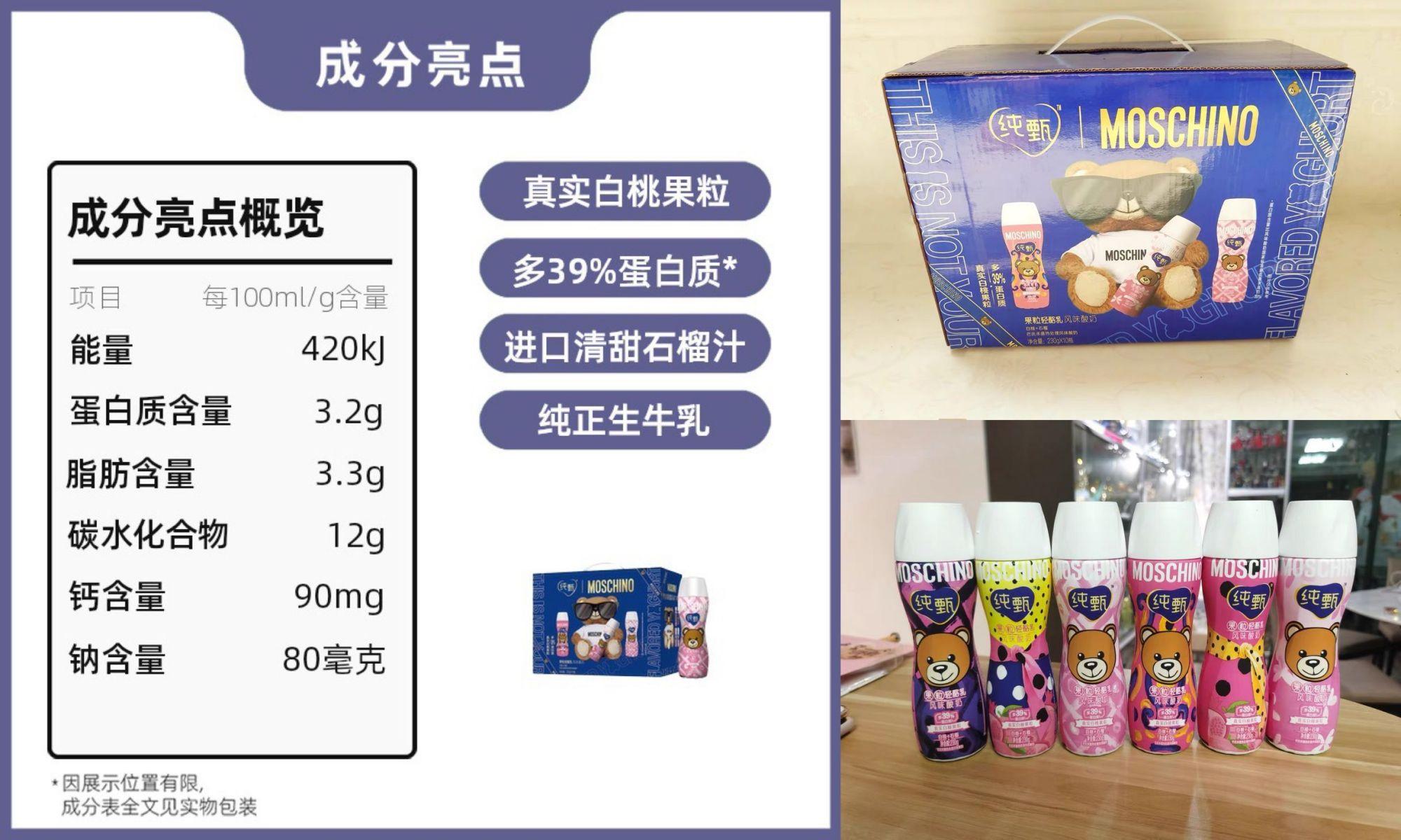 无视页面价格!拍下就立减!39撸10瓶纯甄白桃石榴味酸