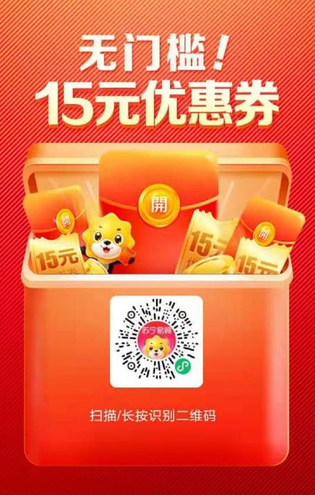 苏宁易购:新用户送无门槛15元券,0元购可乐/纸巾/拖鞋等实物!