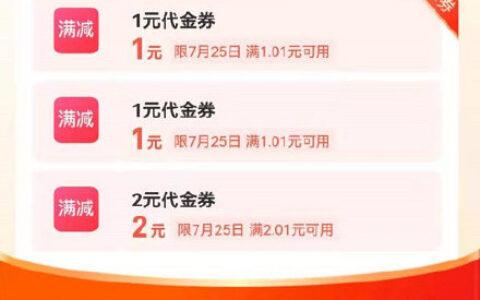 支付宝app搜【十荟团】反馈小程序又弹券了2元和1元券