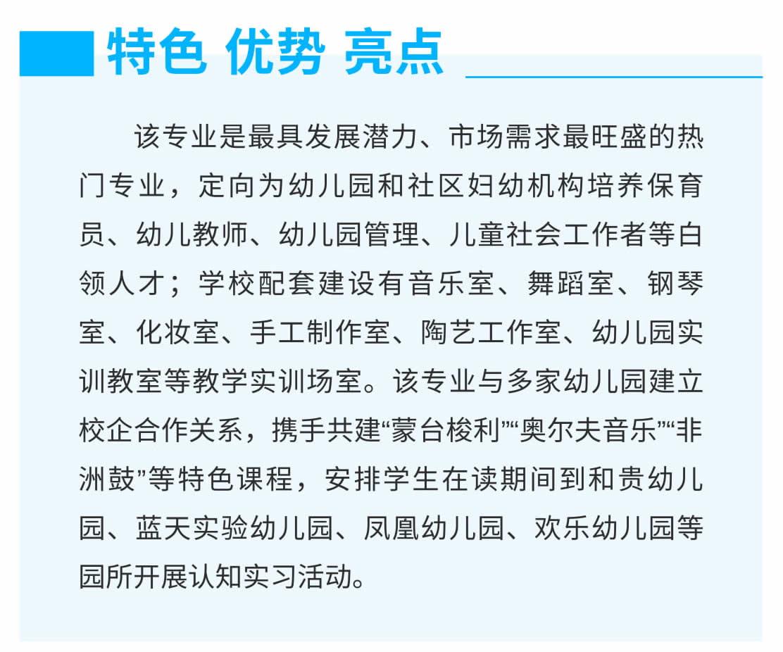 专业介绍 幼儿教育(高中起点三年制)-1_r5_c1.jpg