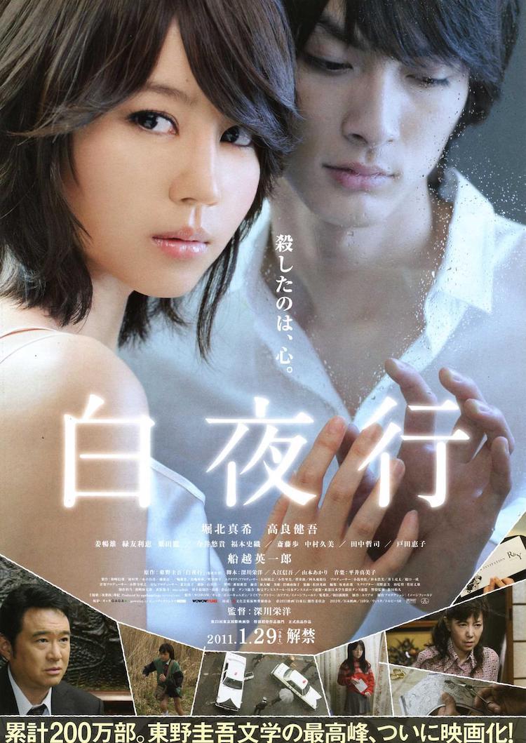 [star-371]《白夜行》日本电影:尽管是崛北真希主演,表现手法还是很奇怪-爱趣猫