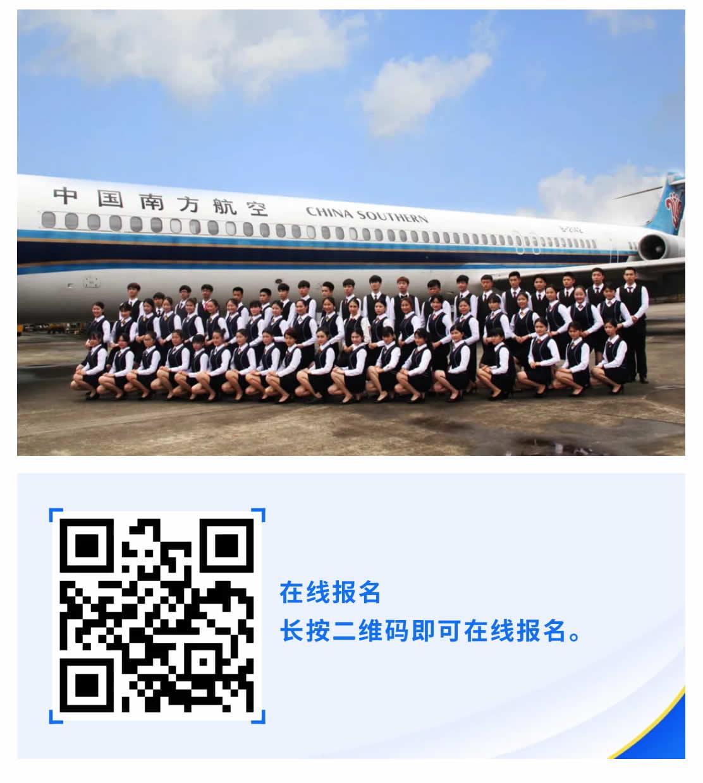航空服务(高中起点三年制)-1_r8_c1.jpg