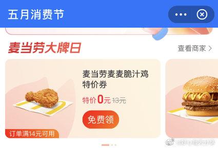 支付宝app搜【消费券】领麦当劳麦麦脆汁鸡0元购券,需