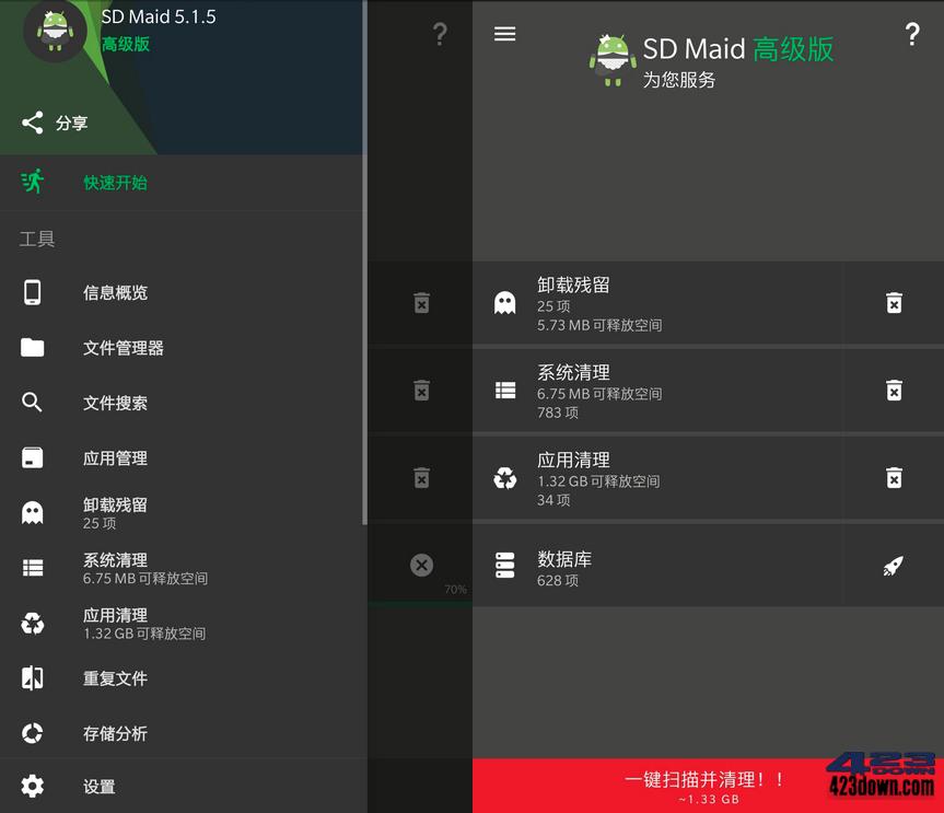 SD女佣 SD Maid v5.1.9.0 stable 解锁高级版
