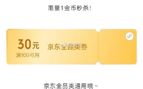 11-18号,每天10点,微信支付金币兑换京东全品100-301