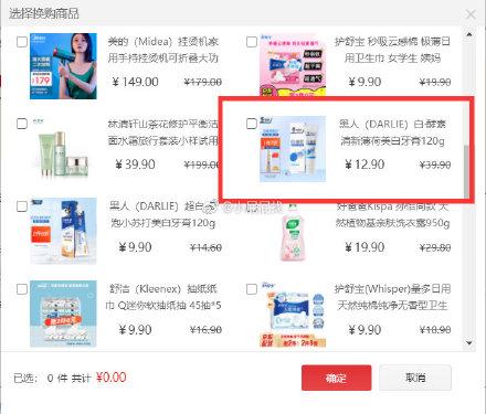 舒洁 湿厕纸10片,加入购物车-在促销中更换第2个换购