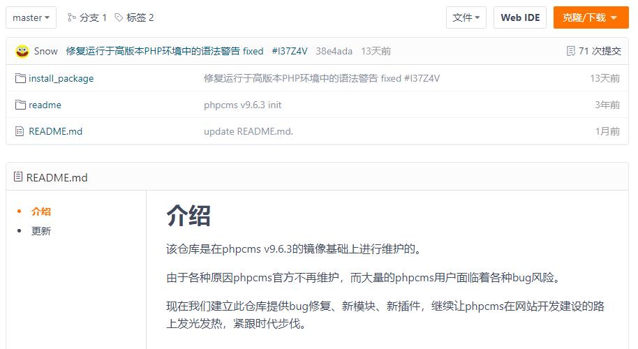 Snow维护PHPCMS魔改版 v9.6.4