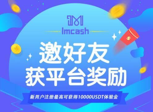 IMCASH简单实名送250个BFC,22号开启分红