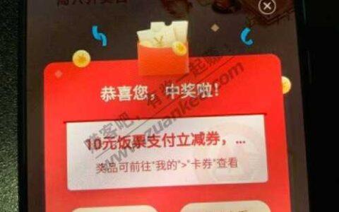 招行饭票抽奖 抽到 30-10不知道是不是有水。