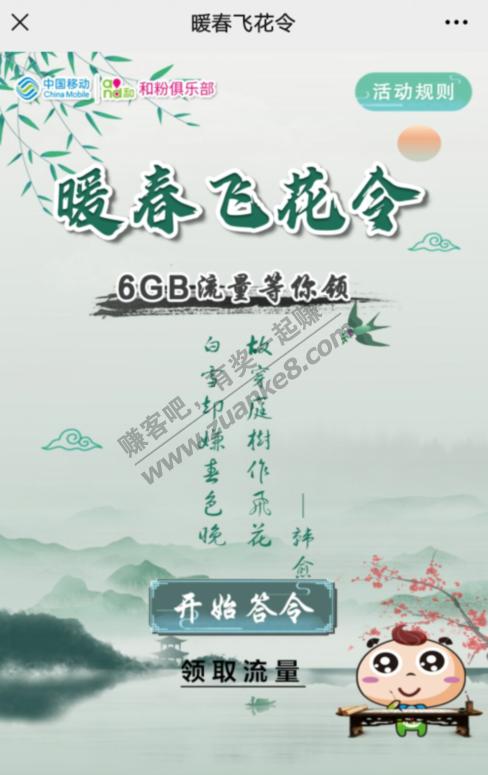 中国移动暖春飞花令2个活动领400M-6G手机流量秒到账!!