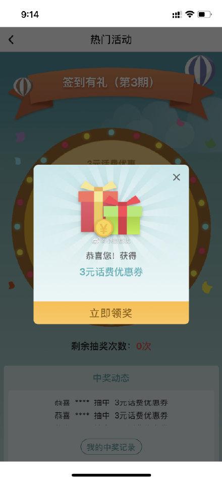 中国银行APP 首页热门活动-签到 抽取话费券,叠加话费