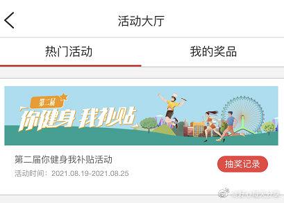 【工行】小伙伴坐标天津,工行app活动大厅,第一个你
