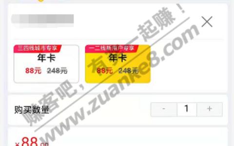 爱奇艺年卡88块,限6个月内未充过会员的用户参与