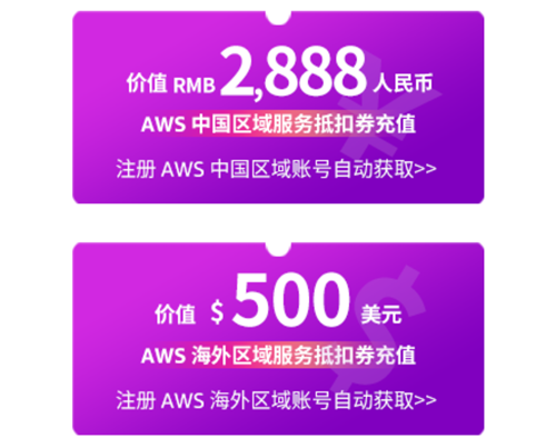 通过博客园的专属链接成功注册AWS的用户,立享AWS12个月免费套餐+500美元服务抵扣券,外加50元京东E卡奖励!