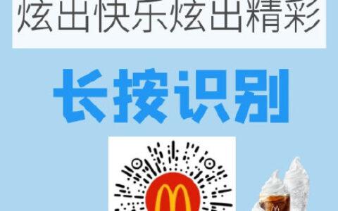 【麦当劳】微信扫输入口令【炫出快乐炫出精彩】领麦炫