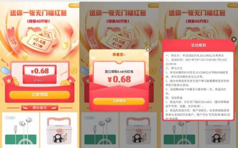 【京东领0.68元购物红包】新一期!微信打开直接领->部