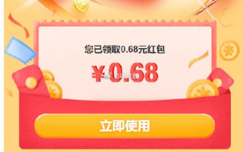 京东红包0.68