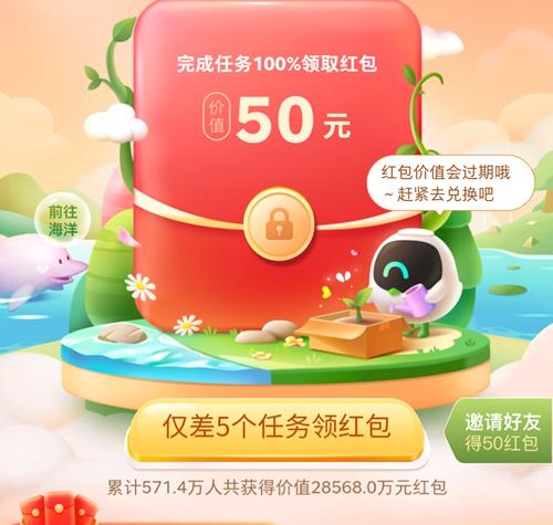 """【菜鸟裹裹】""""天天领红包瓜分40亿""""活动规则"""
