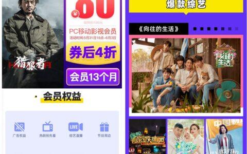 80元撸芒果TV会员13个月芒果TV会员大促券后4折+送月
