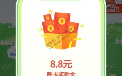 龙卡xing/用卡小程序有水8.8元