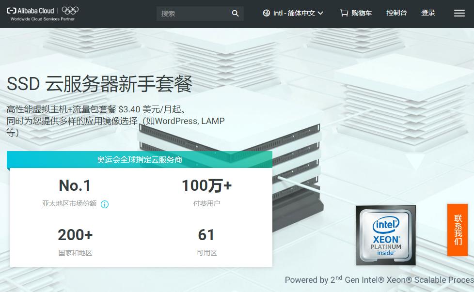 阿里云国际站新手套餐3.0(轻量应用服务器),最低3.5美元/月