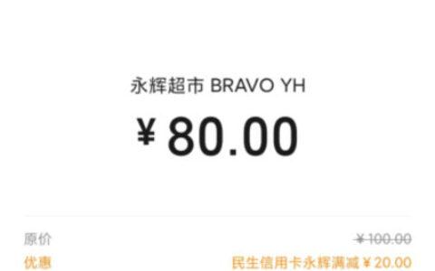 【永辉】反馈微信小程序搜索【YH永辉生活】买100元永