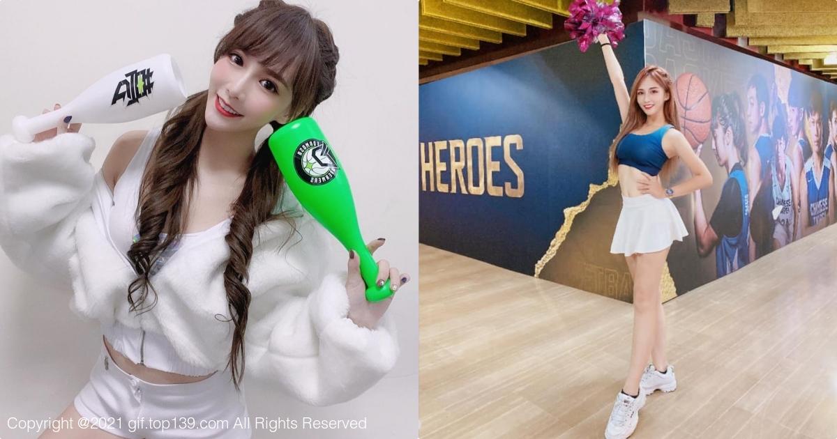 美女啦啦队女神「Milk 牛奶」皮肤好白皙,像牛奶般的水嫩