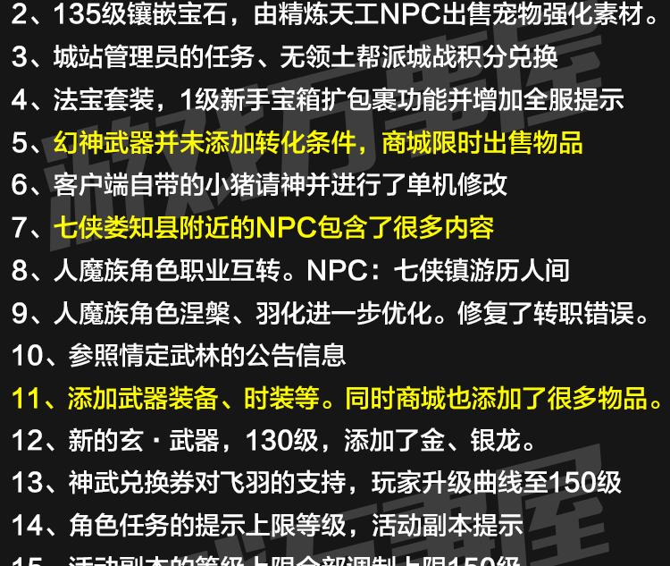 【新武林外传】宝端珍藏版中文飞羽一键端PC电脑武侠单机游戏局域网联机