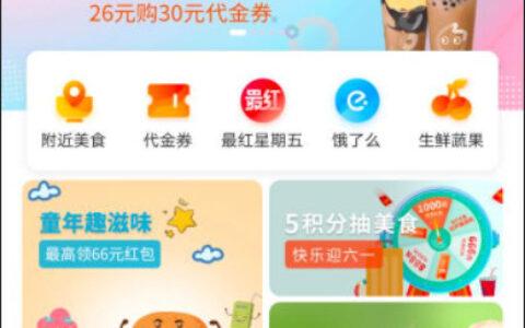 【交行】反馈买单吧app首页童年趣滋味可以抽红包,小