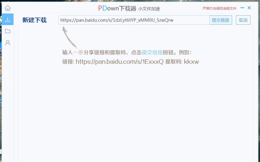 PDown替代百度云下载器