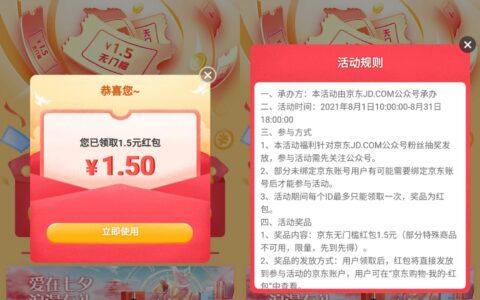 【京东领1.50元购物红包】新一期!微信打开直接领->部