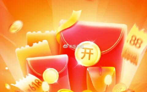 【预告】明日(5月31日)淘宝惊喜红包发放时间分为14点