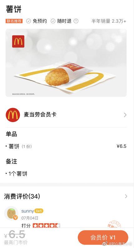【麦当劳】反馈美团app搜麦当劳,领会员卡后有1元购薯