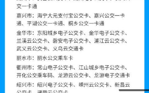 【浙江地区】反馈建行卡有1分钱买2元公交乘车优惠券