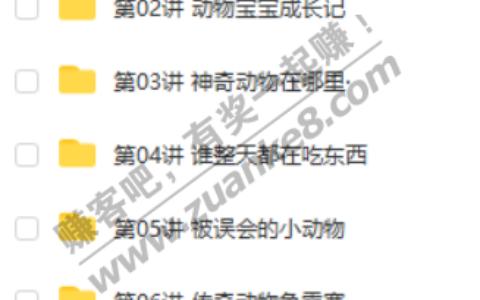【幼升小福利】【北京最牛阅读机构】山水六五全科阅读-2020暑新一年级