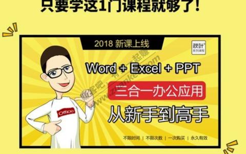 秋叶Office三合一教程+素材资料(完结)