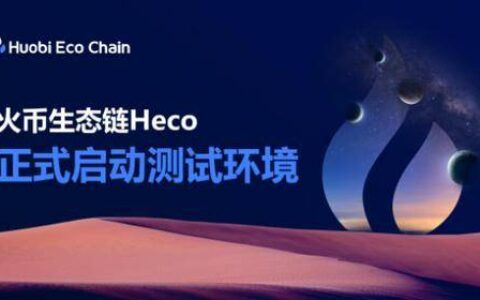 火币推出生态链Heco 助力开发者成长的每个阶段