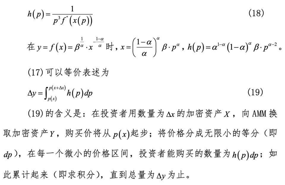 AMM 的一般理论:恒定乘积以外,其他数学函数能降低无常损失吗?