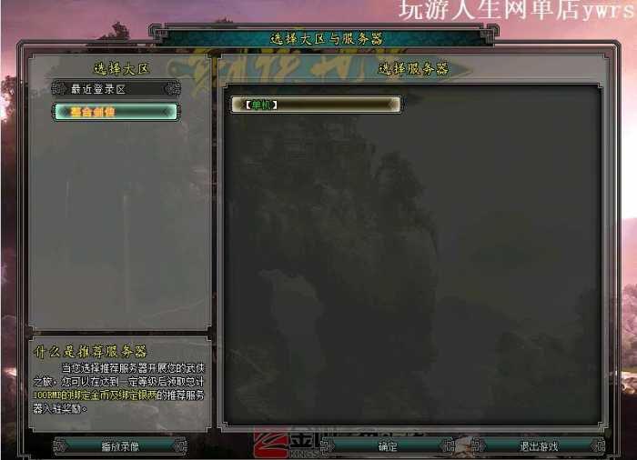 【剑侠世界】怀旧单机一键端1.272版免虚拟机单机耐玩版+视频教程工具