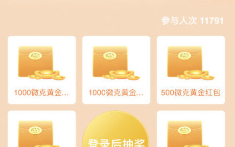 【招行】 抽奖领黄金份额,最少300微克