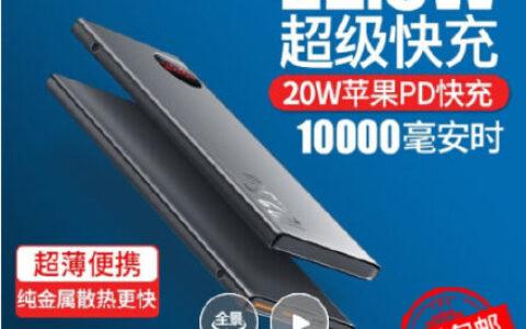 10点 倍思 充电宝10000毫安时 22.5W超级快充,变价【4