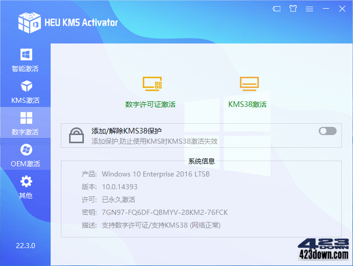 HEU KMS Activator v24.1.0 | 全能激活神器