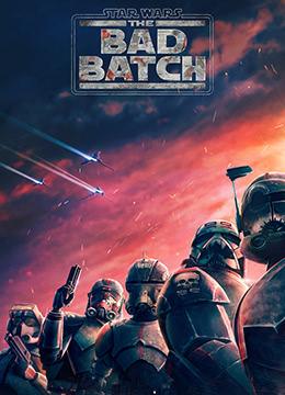 星球大战:异等小队第一季
